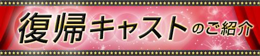 8/17(火)あの!『ゆかり』さん復帰になります!