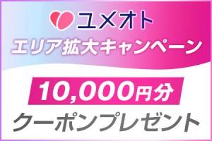 横浜YOG各店_「ユメオトエリア拡大キャンペーン」_450×300